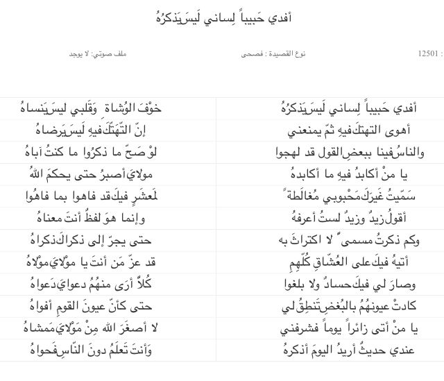 Pin By Lubna Mohammad On شعر عربي Arabic Poetry Arabic Quotes Words