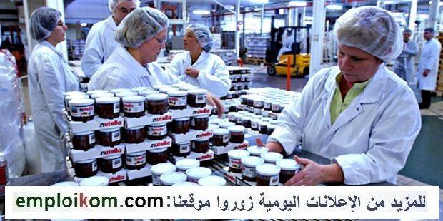 Recrutement De 10 Operateurs Qualifie En Plasturgie Agro Alimentaire Sur Casa Ain Sebaa Hay Mohamedi In 2020