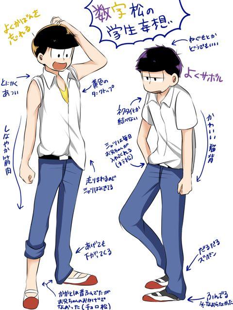 おそ松 さん 先生 漫画 pixiv