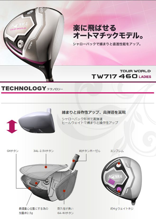 powergolf | Rakuten Global Market: Honma Golf /HONMA GOLF / 【used】 LADYS (women's) TOUR WORLD TW717 460 DRIVER tour world TW717 460 driver ARMRQ8 45 shaft 4 S grade | Sports Outdoors Golf Golf