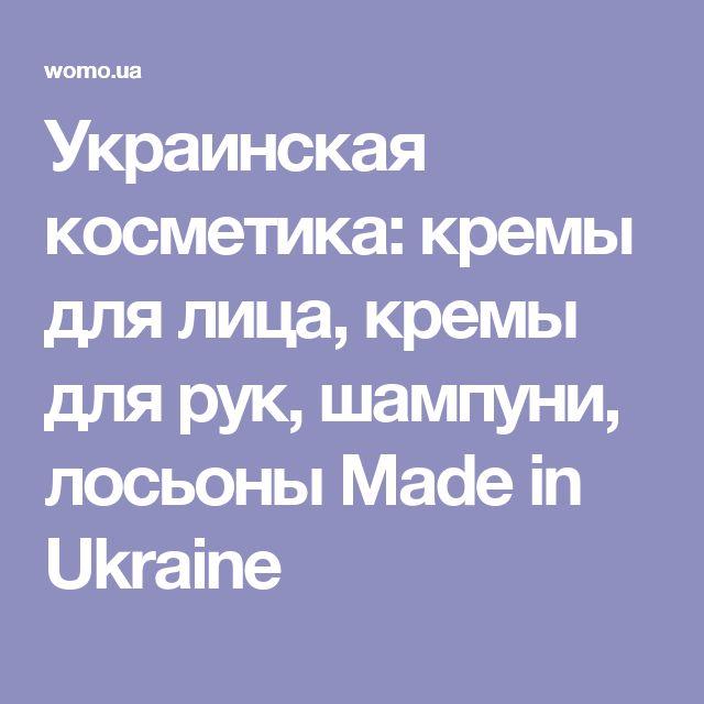 Украинская косметика: кремы для лица, кремы для рук, шампуни, лосьоны Made in Ukraine