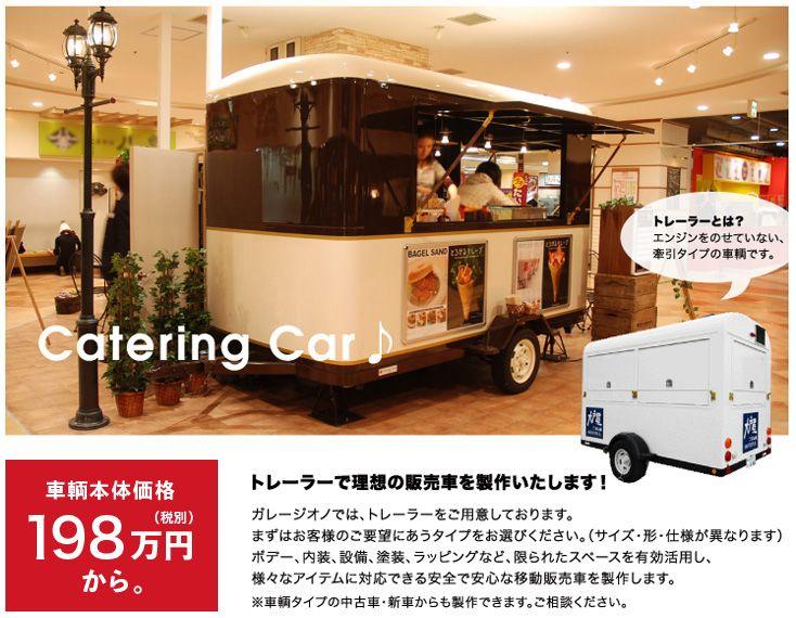 キッチンカー おしゃれまとめの人気アイデア Pinterest Mikako