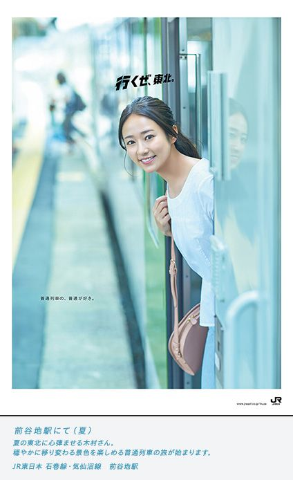 JR東日本・「行くぜ、東北。」|普通列車の、普通が好き。 2015年 夏