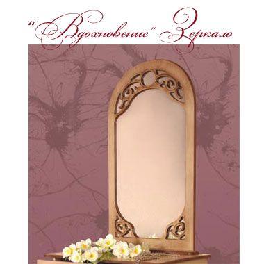 Зеркало Вдохновение (белое)