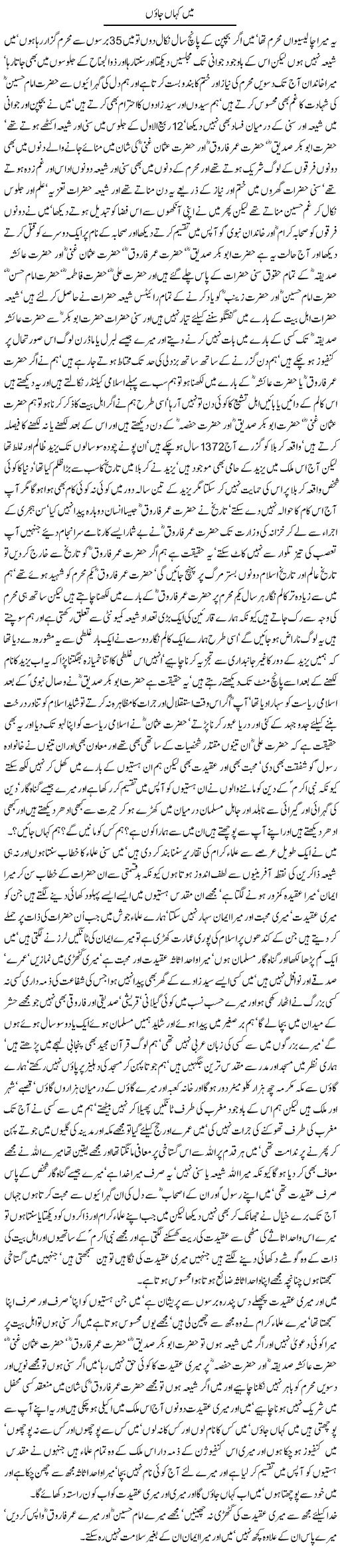 """Javed Choudhry is, undoubtedly, one of the most prominent journalists of Pakistan. Opinion poll surveys conducted by a number of national and international organizations have established that his column """"Zero Point"""" is the most read column in Pakistan."""