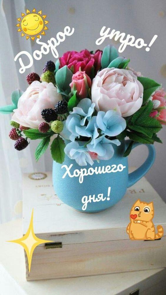 Сладкого утра, хорошего дня, доброе утро