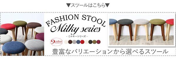1pスツール Milky ミルキー 家具通販店sotao ダイニングチェア おしゃれ 家具 シンプル