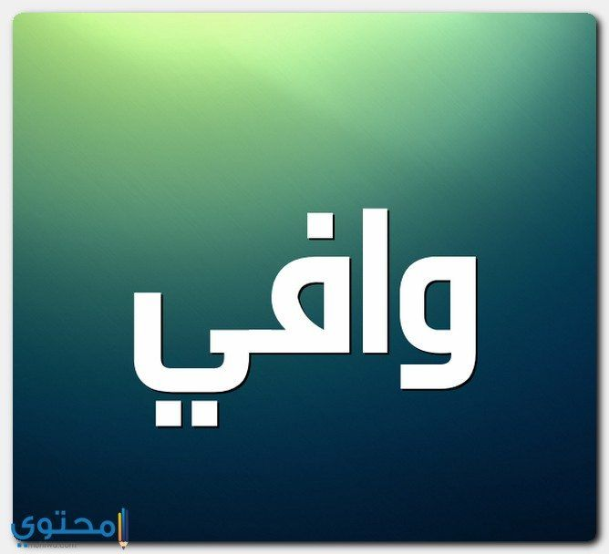 معنى اسم وافي ووصفات شخصيتة Wafi معاني الاسماء Wafi Wafy Tech Company Logos Company Logo Ibm Logo