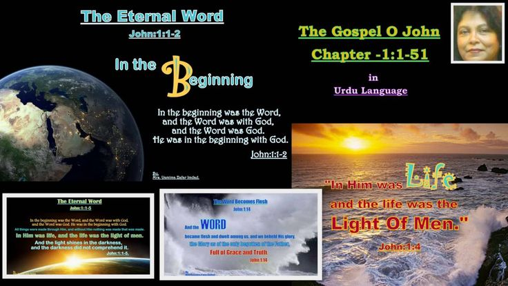 John Chapter-1:1- 51. The Eternal Word, The Lamb of God,  ... Listen in ...