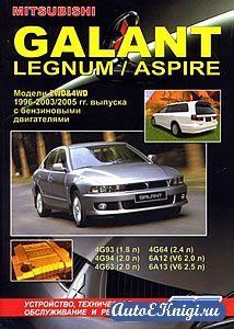Mitsubishi Aspire / Galant / Legnum 1996-2003/2005 годов выпуска. Устройство, техническое обслуживание и ремонт