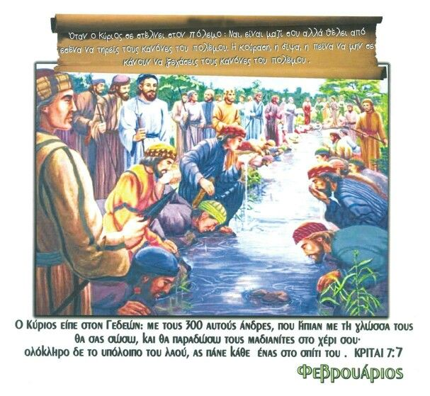 """Xaoa/Judges7:7/February/The Lord said to Gideon """"With the 300 men that lapped I…"""