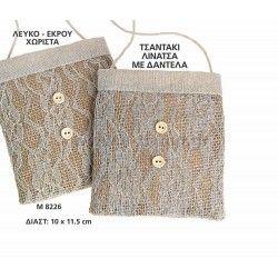 Πουγκί Τσαντάκι Λινάτσα με Δαντέλα  Διάσταση:10Χ11,5cm