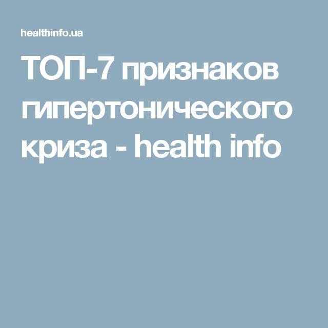 ТОП-7 признаков гипертонического криза - health info