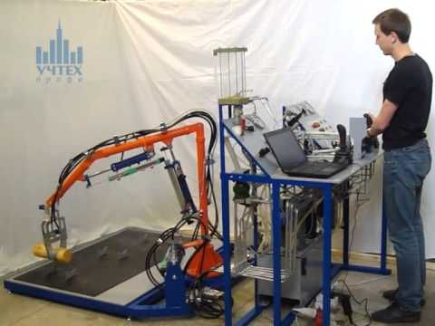 Исследовательский комплекс «Гидравлический перегрузочный манипулятор»