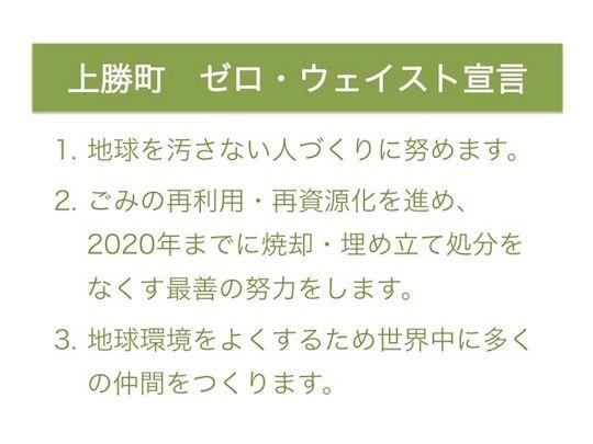 こんなまちに引っ越したい!「ゼロ・ウェイスト宣言」をして徹底的なごみの分別・リユース・リサイクルを目指したら、住民同士がつながり、暮らしやすいまちになった徳島県上勝町の話