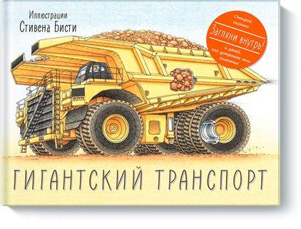 Книгу Гигантский транспорт можно купить в бумажном формате — 650 ք.