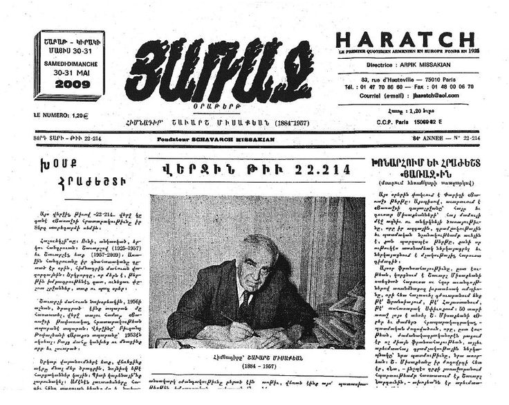 The publisher of Paris-based Haratch Armenian newspaper, Schavarch Missakian, chose to suspend publication for the duration of the occupation rather than to submit his paper to censors.
