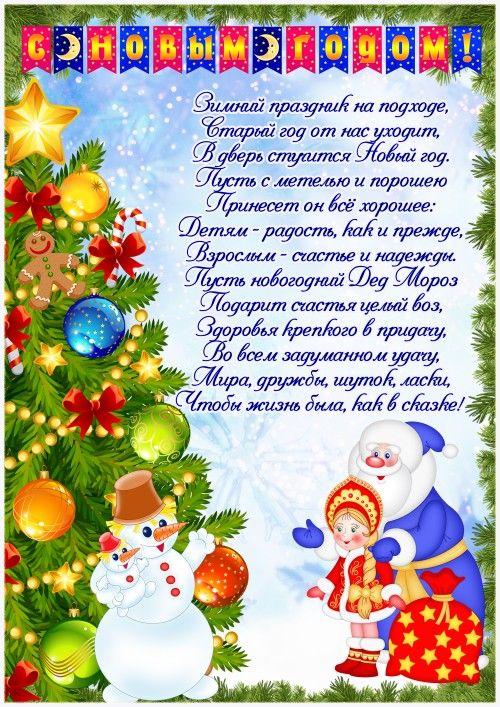 Новый год в детском саду поздравительные открытки