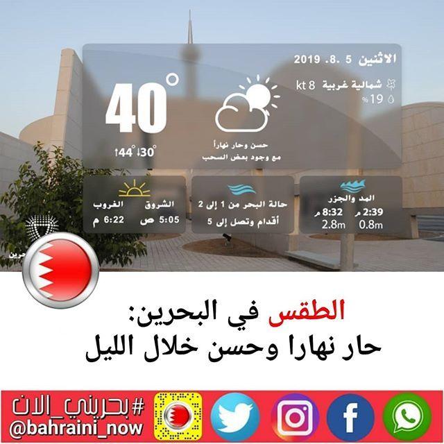 الطقس في البحرين حار نهارا وحسن خلال الليل المنامة في 05 أغسطس بنا أفادت إدارة الارصاد الجوية بوزارة Home Decor Decals Incoming Call Screenshot Decor