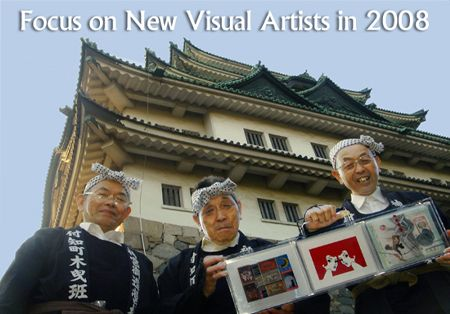 David Boyd, 'Focus on New Visual Artists in 2008', Omusubi, The Japan Foundation Magazine, Issue 14, Summer 2008, Cover-p1