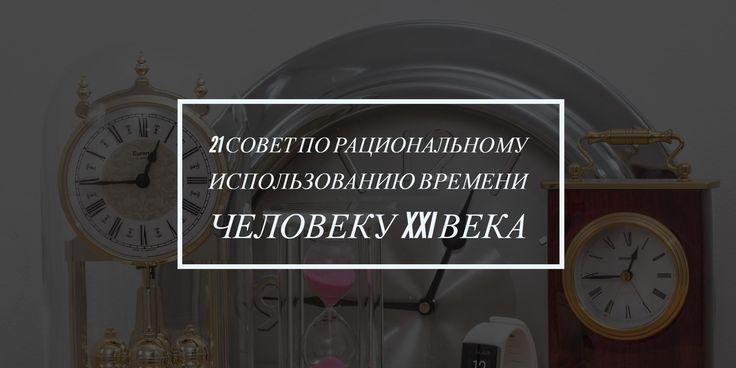 """21 совет по рациональному использованию времени человеку 21 века — АНО """"ЦСИМБиСП"""""""