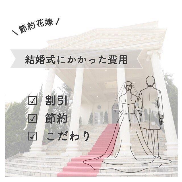 花嫁さんへ役立つ情報 ジャスマリ Sarakakeiaka さんより素敵な投稿を シェアさせていただきました ୨୧ コメント ୨୧ 挙式から2ヶ月程たってしまいましたが まとめました わがままなこだわりの中 見学時の予算 は格安の