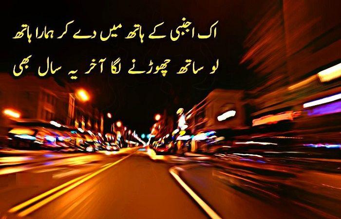 Happy New Year Urdu Shayari Happy New Year Urdu Happy