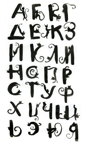 алфавит русский шрифт - Поиск в Google