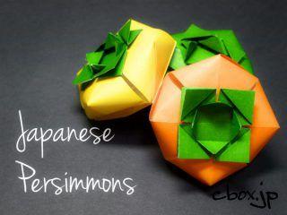 スーパーの店頭に美味しそうな柿が並ぶ季節になりました。 柿……、折り紙で折れるものはあるかな?と探してみたら、…