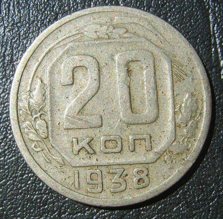 RC.11-4. RUSSIA Russland 20 KOPEK Kopeken 1938 Fedorin # 39 / Adrianov # 226