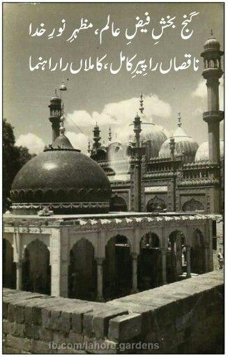 KaShF-uL-MaHjOoB By HaZrAt DaTa GaNj BaKhSh ( ALi BiN UsMaN aL HiJvAiRi ) RaHmaT ALLAH ALyHy  !!