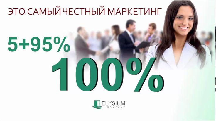 Марат Мусалимов Elysium company, 5 95, мгновенные выплаты