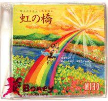 CDジャケット「虹の橋」イラスト・デザイン手がけました! 動物イラストレーター&絵本作家のさささとこ活動日記