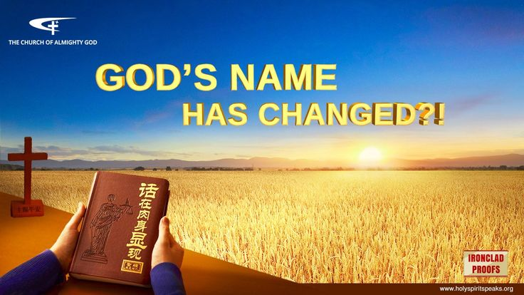 "Second Coming of Jesus | Official Trailer ""God's Name Has Changed?!"""