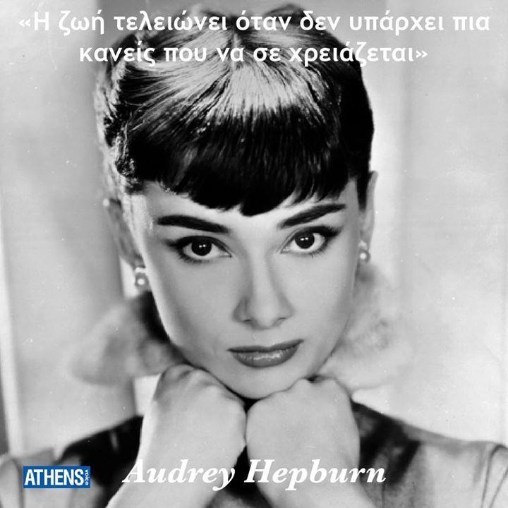 Η Audrey Hepborn γεννήθηκε στις 4 Μαΐου 1929.
