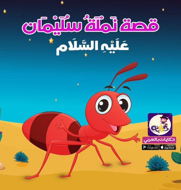 قصة نملة سليمان مكتوبة قصص القرآن للأطفال تطبيق حكايات بالعربي Islamic Kids Activities Arabic Kids Character Building Activities