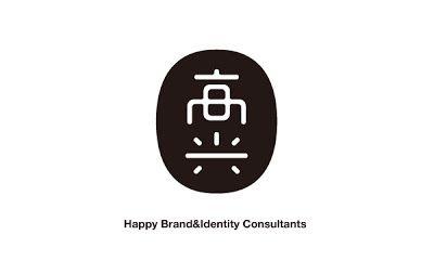 ADC STUDIO: 《 高興 - Happy Brand Consultants 》http://adcstudio.blogspot.tw/2013/02/happy-brand-consultants.html