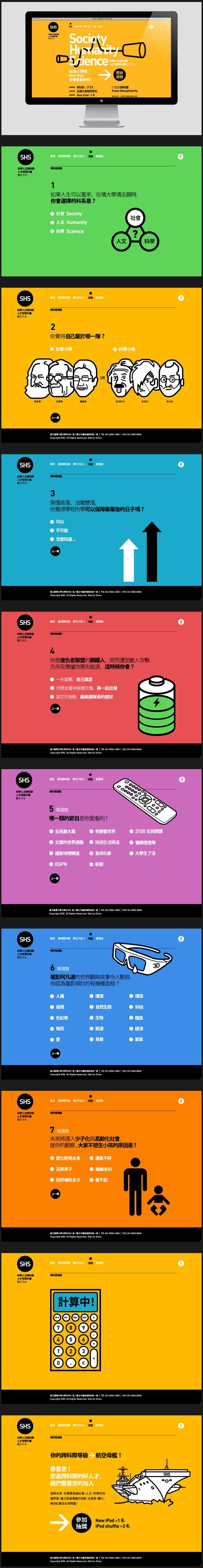 音樂藏寶盒 | Onion Design Associates