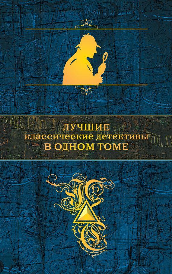 Лучшие классические детективы в одном томе (сборник) #журнал, #чтение, #детскиекниги, #любовныйроман, #юмор, #компьютеры, #приключения