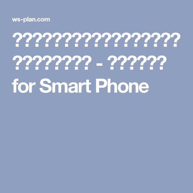 ストレート法で作るフランスパンの作り方(バタール) - つくる楽しみ for Smart Phone