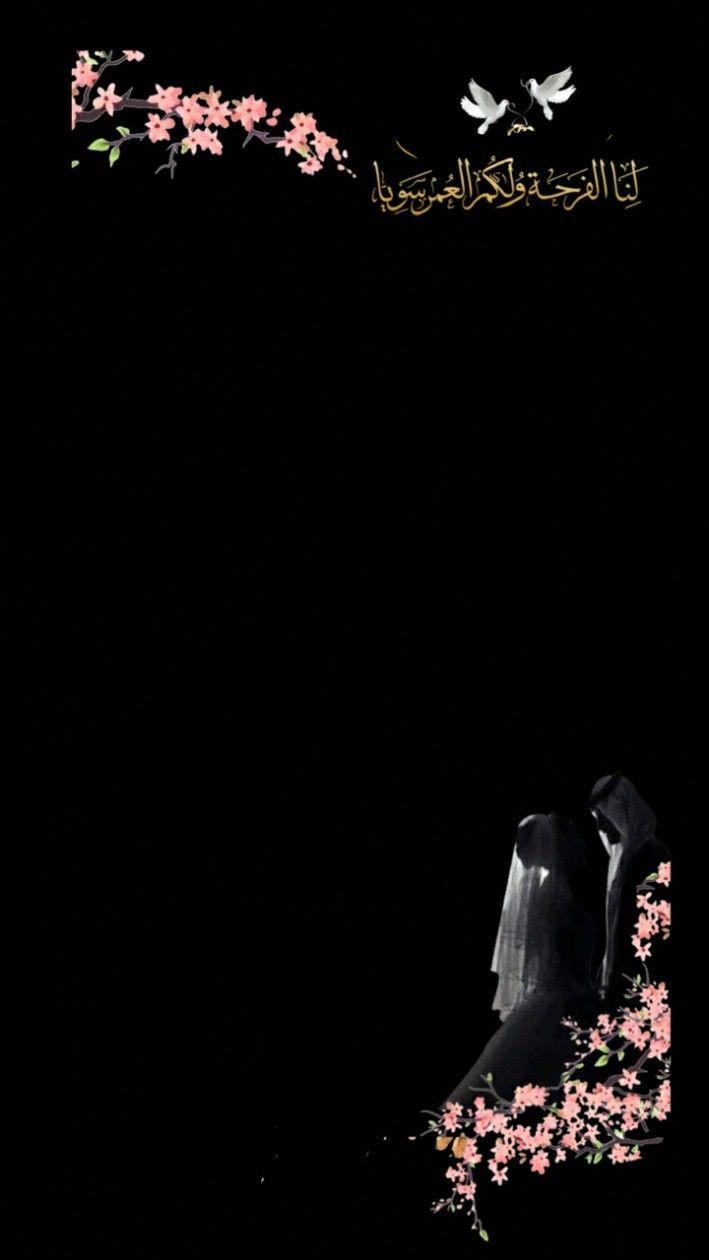 الى من يملكون معزه في قلوبنا تتشرف عائلة المرحوم عجلان محمد القاسمي بدعوتكم لحظور حف Photo Collage Design Wedding Background Wallpaper Poster Background Design