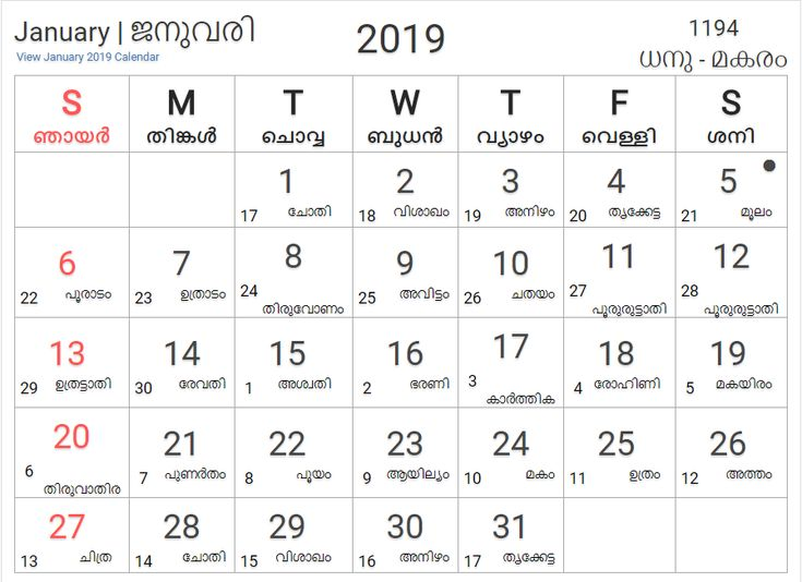 Pin by Lawguage .com on LegalGuides | Calendar, 2019 ...