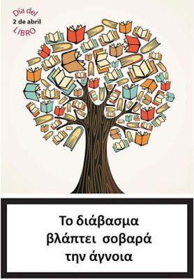 Χρήσιμοι σύνδεσμοι για την Παγκόσμια Ημέρα Παιδικού Βιβλίου