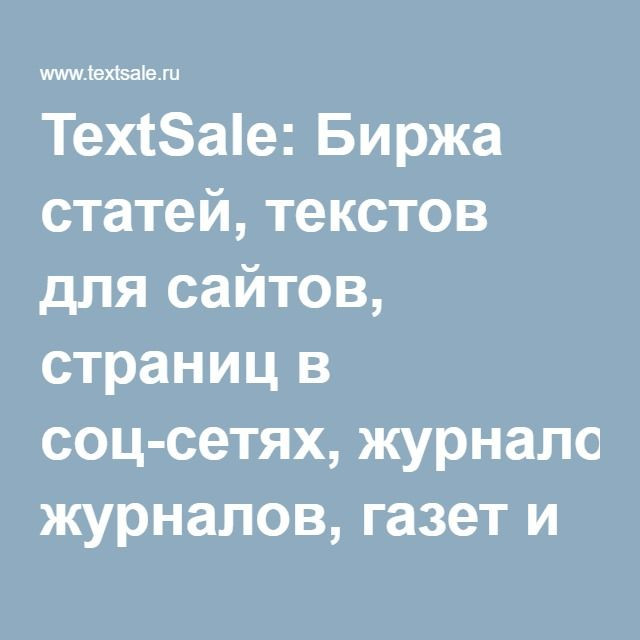 TextSale: Биржа статей, текстов для сайтов, страниц в соц-сетях, журналов, газет и т.п. Купить - продать статью, текст. Копирайтинг, SEO-копирайтинг, рерайтинг статей, текстов, переводы. Наполнение сайтов.