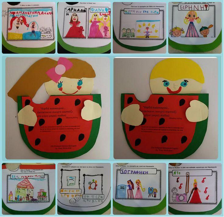 Το βιβλίο αναμνήσεων που φτιάξαμε φέτος με τα παιδιά είναι γλυκό, ζουμερό και δροσερό σαν κατακόκκινο καρπούζι.                       ...