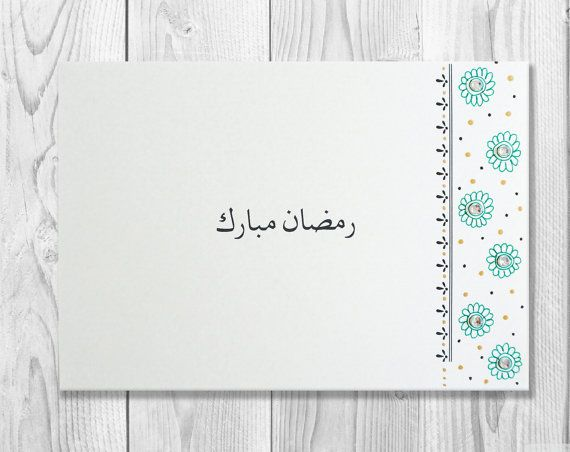 Ramadan Mubarak Card  Ramadan Greeting Card  by SidraArtBoutique