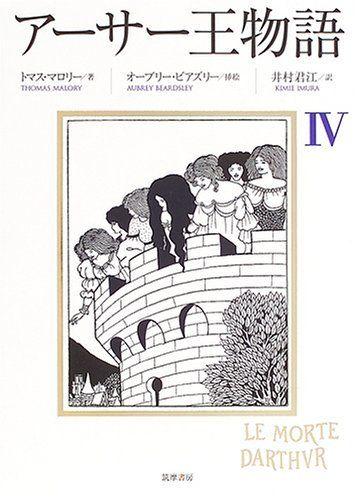 アーサー王物語〈4〉, http://www.amazon.co.jp/dp/4480832009/ref=cm_sw_r_pi_awd_BoSUsb190DCP8