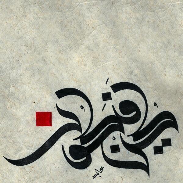 كن فيكون الخط العربي نوع الخط سنبلي Arabic Calligraphy Painting Islamic Calligraphy Painting Islamic Art Calligraphy