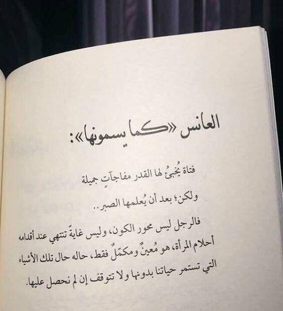 أقوال اقتباسات حكم كتب خلفيات صورة 6 Words Quotes Pretty Quotes Quotes For Book Lovers