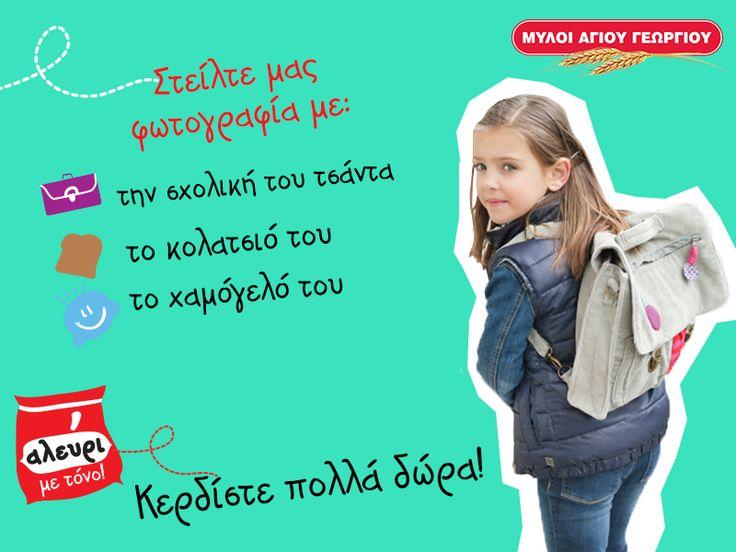 Η αντίστροφη μέτρηση για τα θρανία ξεκίνησε! Στείλτε μας μια φωτογραφία με την σχολική τσάντα του, το κολατσιό του, το χαμόγελό του πριν το πρώτο κουδούνι, τα καινούρια του βιβλία… και 15 από εσάς θα κερδίσουν σετ με προϊόντα από τους Μύλους Αγίου Γεωργίου! Καλή επιτυχία!
